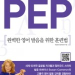 Perfecting Your English Pronunciation in Korean